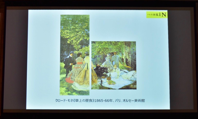 オルセー美術館所蔵のモネ《草上の昼食》断片