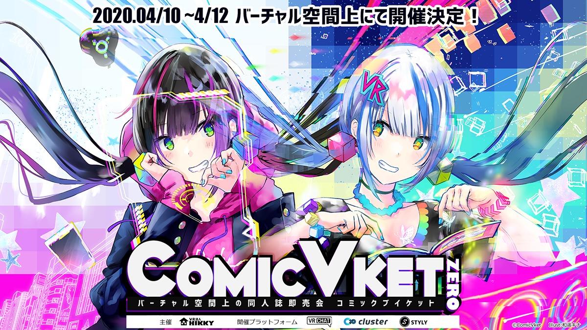 『ComicVket 0』 (C)ComicVket Illust:和遥キナ