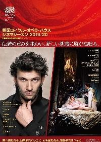 『英国ロイヤル・オペラ・ハウス シネマシーズン2019/20』日本版予告映像とポスタービジュアルが到着 全12演目の公開日も決定