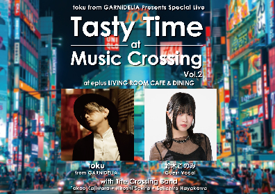tokuからのコメント到着!toku from GARNiDELiA Presents Special Live<Tasty Time at Music Crossing Vol.2>