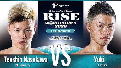 那須川天心が裕樹引退試合に登場! 6/14『RISE WORLD SERIES 2020』の対戦カード第一弾が決まる