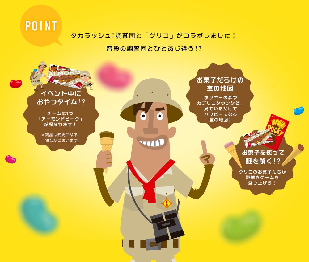 『タカラッシュ!調査団とお菓子の国のおかしな時計』のポイント