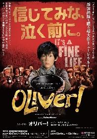 ミュージカル『オリバー!』の出演者(配役)が変更 本田伊織はギャング・キャプテン役、佐野航太郎はドジャー役に