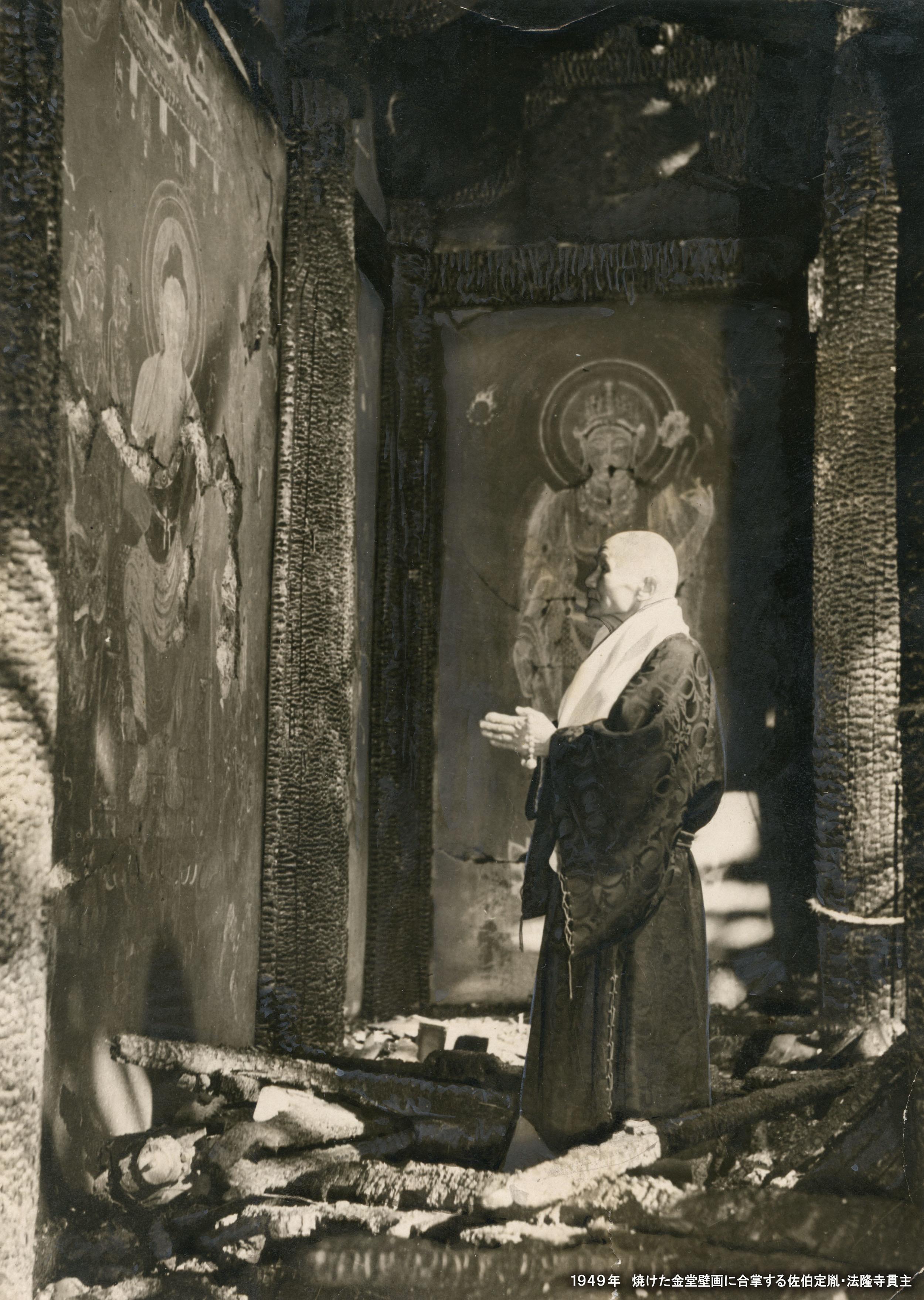 1949年 焼けた金堂壁画に合掌する佐伯定胤・法隆寺貫主