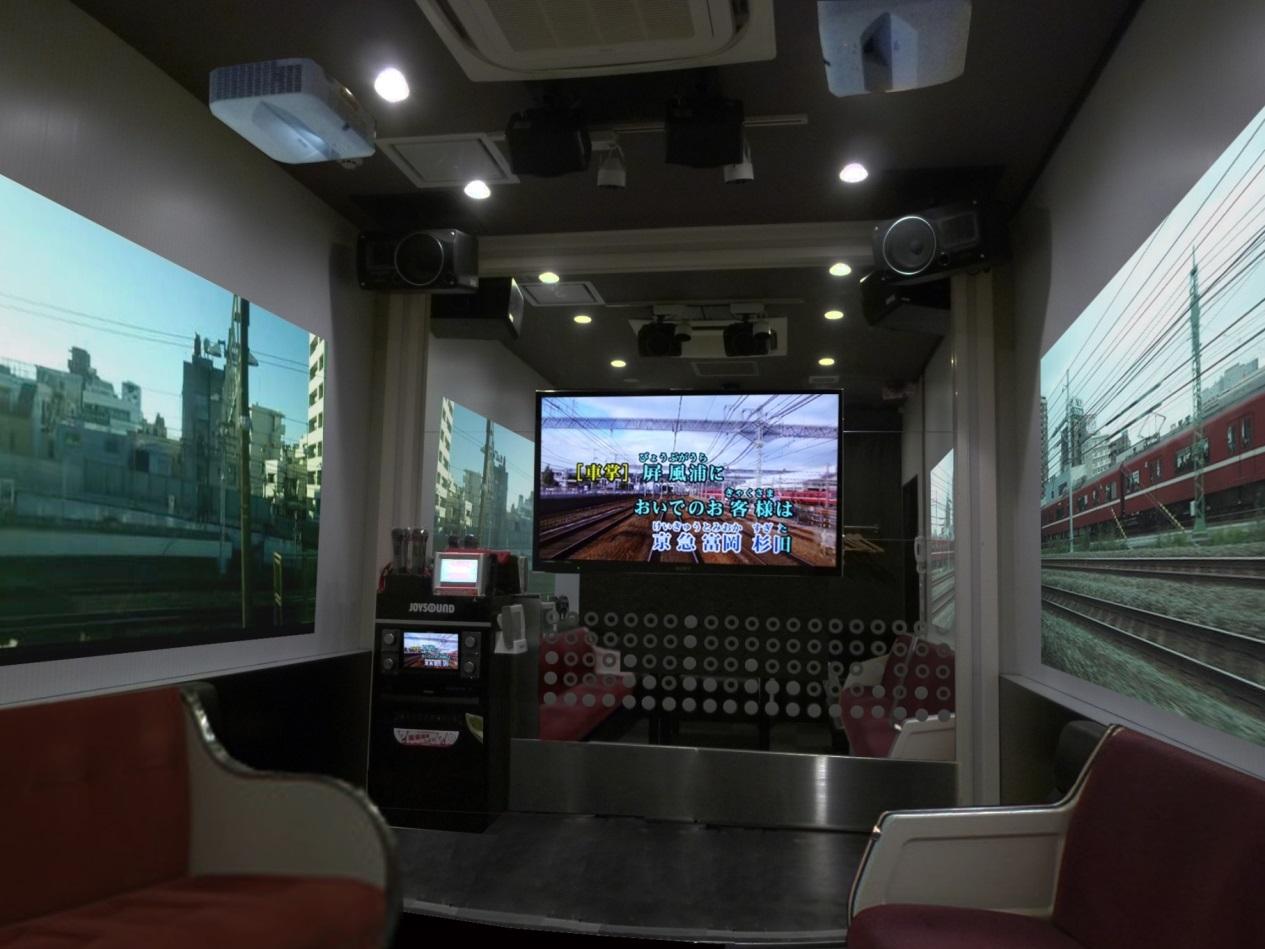 『京急電鉄カラオケルーム』