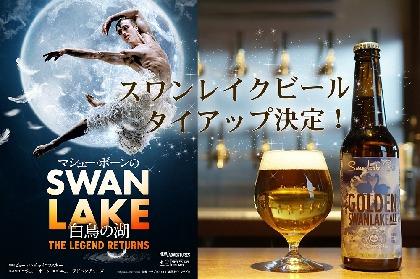 """マシュー・ボーンの『白鳥の湖~スワン・レイク~』 """"スワンレイクビール""""プレゼントや「スペシャル・キレイ」企画を実施"""