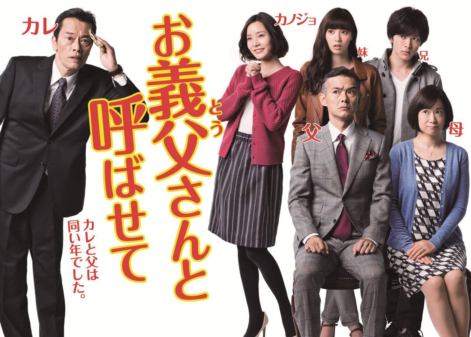 1月19日スタートの関西テレビ・フジテレビ系火曜夜10時ドラマ『お義父さんと呼ばせて』