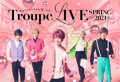 MANKAI STAGE『A3!』Troupe LIVE~SPRING 2021~ の全情報&CD情報が解禁 追加キャストに田口 涼