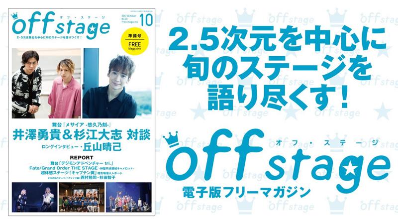 電子版フリーマガジン『off stage <オフ・ステージ>』