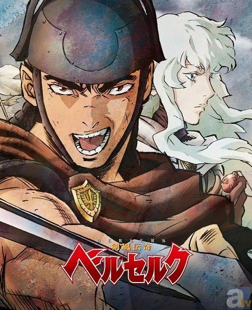 『剣風伝奇ベルセルク』BD-BOXスペシャルプライス版が発売決定