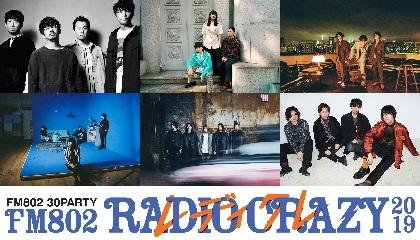 『FM802 RADIO CRAZY』第4弾でアジカン、アレキ、indigo la End、サバプロ、SHE'Sら計8組