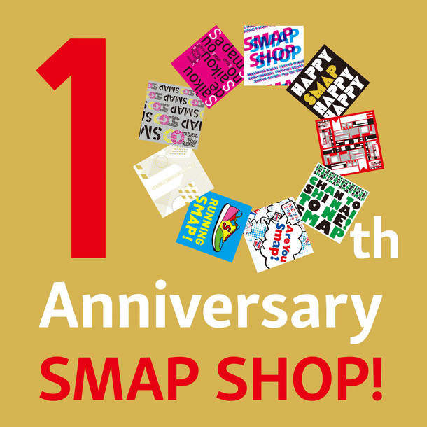 「10th Anniversary SMAP SHOP!」ロゴ