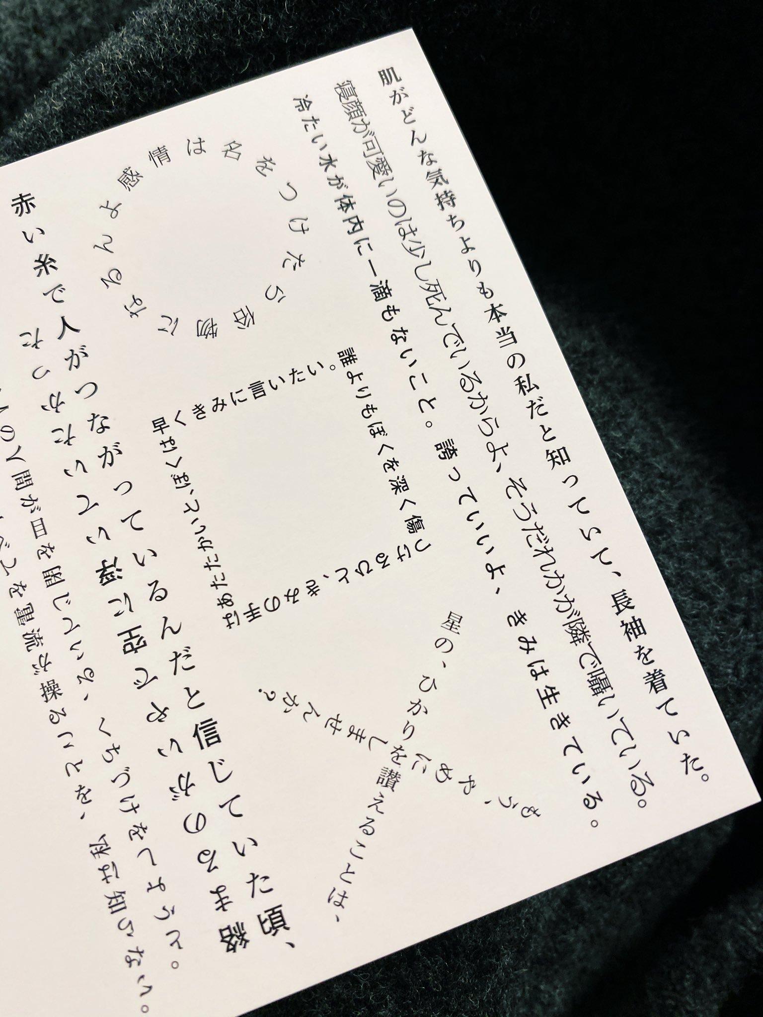 詩のタトゥーシール/ボディーシール
