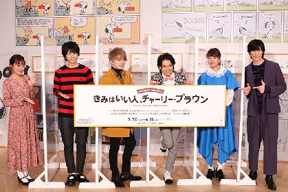 観る人にたくさんのハッピーを届けたい!中川晃教、花村想太らによる『きみはいい人、チャーリー・ブラウン』会見レポート