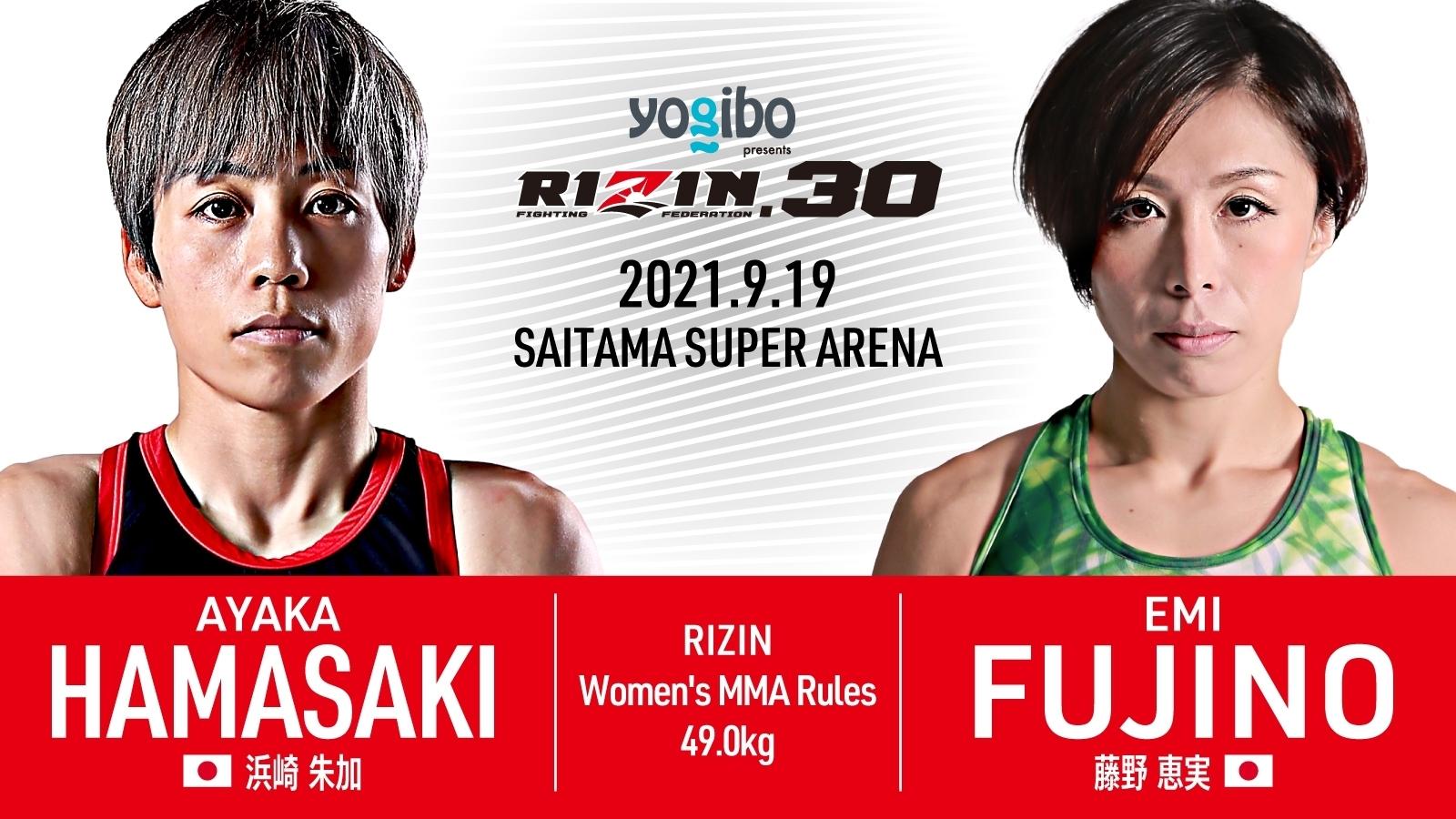 二度目の対戦となる浜崎朱加 vs. 藤野恵実  (C)RIZIN FF