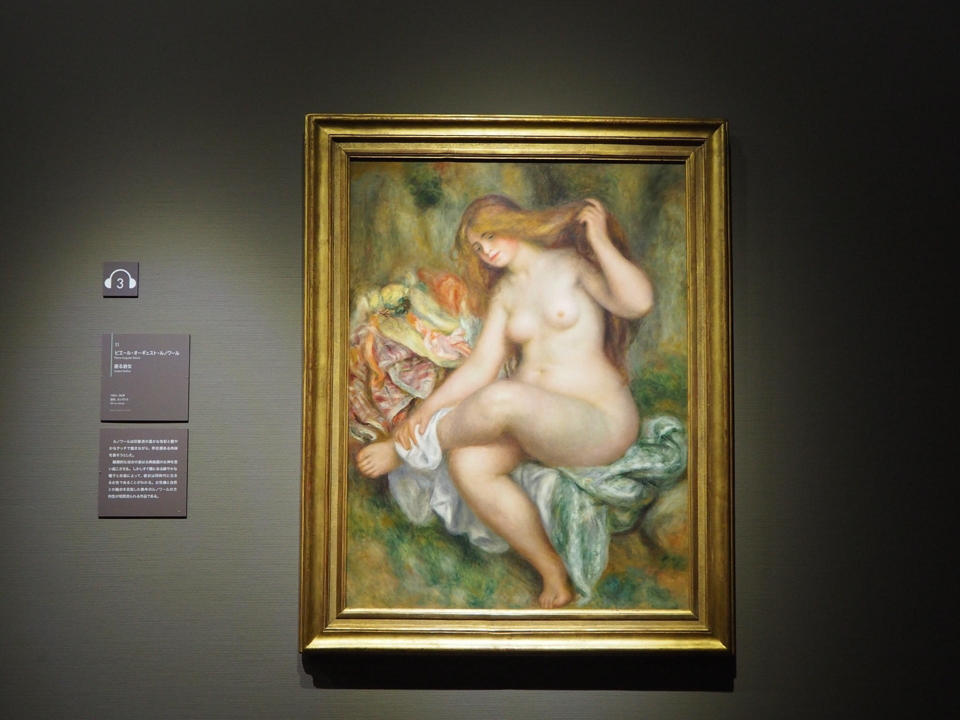 ピエール・オーギュスト・ルノワール《座る浴女》1903年〜1906年