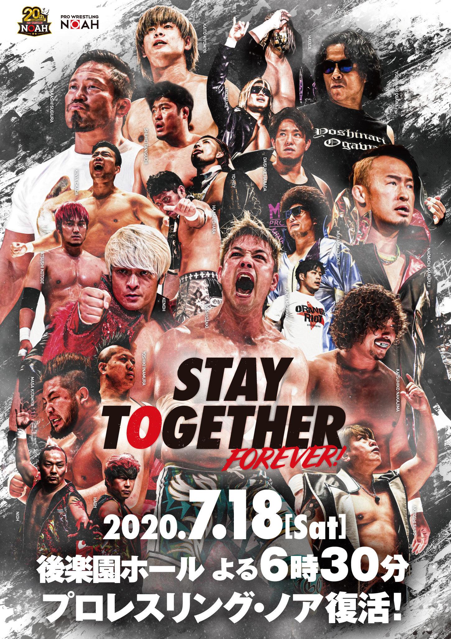 7月18日(土)から2日間にわたって開催される『STAY TOGETHER FOREVER!』