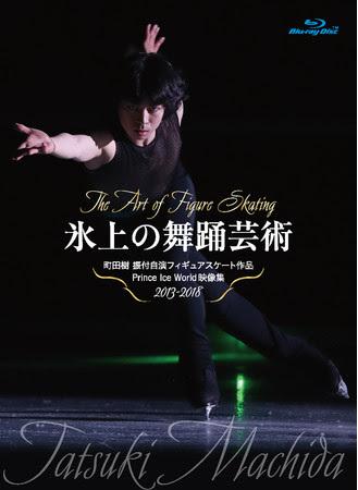 『氷上の舞踊芸術』町田樹 振付自演フィギュアスケート作品 Prince Ice World映像集2013-2018