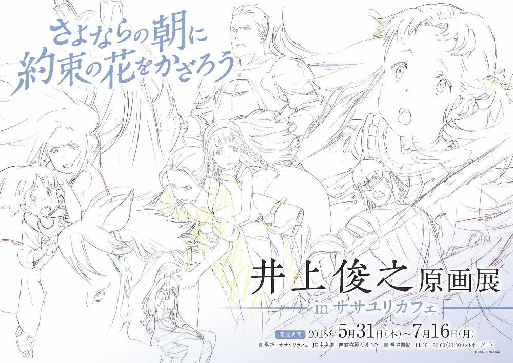 「さよならの朝に約束の花をかざろう」井上俊之原画展のメインビジュアル