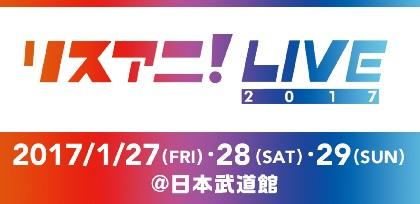 『リスアニ!LIVE 2017』3DAYS開催&アーティスト16組が決定! 初日はLiSAとKalafinaの対バン形式に