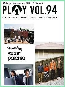 SEVENTEEN AGAiN、ベランダ、paioniaが出演する『PLAY VOL.94』の振替公演が決定