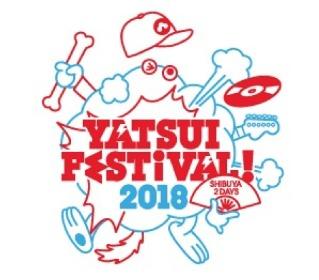 『やついフェス』第5弾発表で清 竜人、マキタスポーツ、東京女子流、the peggiesら91組を追加