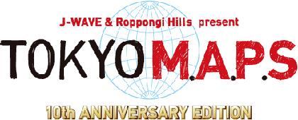 J-WAVE&Roppongi Hillsコラボイベント『TOKYO M.A.P.S』が六本木ヒルズアリーナで開催決定!!出演アーティスト第一弾発表
