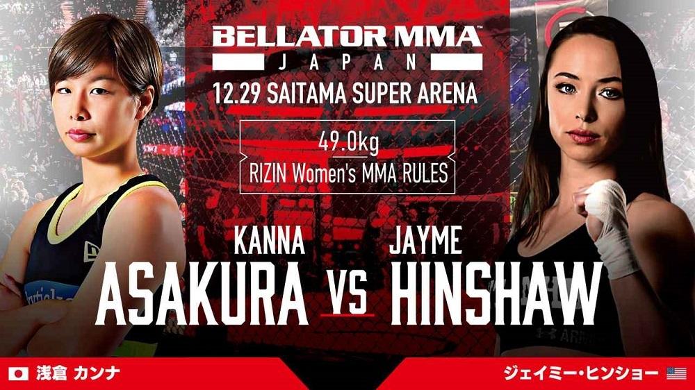 第13試合は浅倉カンナ(日本) VS ジェイミー・ヒンショー(アメリカ)
