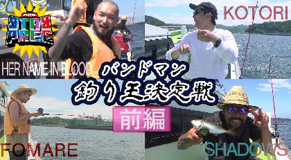 JMS YouTubeチャンネルの番組『STAY FREE』 Kazuki(SHADOWS)、カマタリョウガ(FOMARE)ら出演の「バンドマン釣り王決定戦」を配信