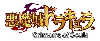 Apple Arcadeで『悪魔城ドラキュラ - Grimoire of Souls』が配信決定「悪魔城ドラキュラ」シリーズの歴代キャラクターが集結