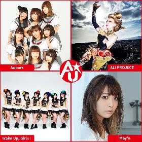 アニソン聴き放題『ANiUTa』代々木第一体育館で初主催ライブ 「あにゅパ!!」開催 Aqours May'nらが出演