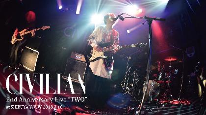 CIVILIAN、改名記念ライブをYouTubeで期間限定公開