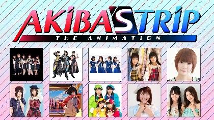アニメ『AKIBA'S TRIP』 EDプロジェクト第1弾 ゆいかおり歌唱の「B Ambitious!」公開 更にEDコンピレーションアルバム発売決定