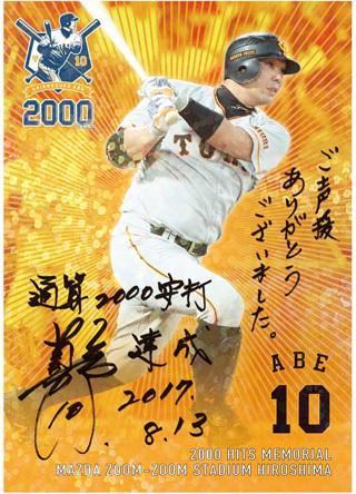 2000安打達成記念カード(写真はイメージ)を先着5000名に