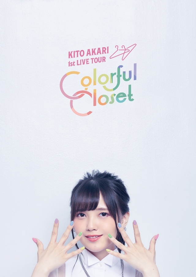 鬼頭明里『1st LIVE TOUR「Colorful Closet」』Blu-rayジャケット