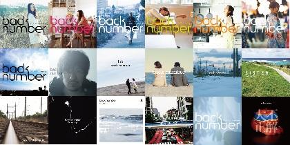 back number、「高嶺の花子さん」「クリスマスソング」などデビュー以来のMVフルバージョン19曲を一挙公開