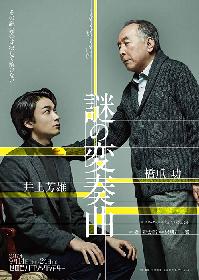 橋爪功×井上芳雄 傑作二人芝居『謎の変奏曲』が公演詳細を発表