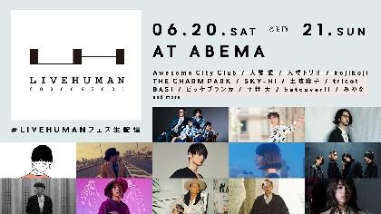 大塚 愛、大橋トリオ、SKY-HIら出演の新オンライン音楽フェス『LIVE HUMAN 2020』開催決定