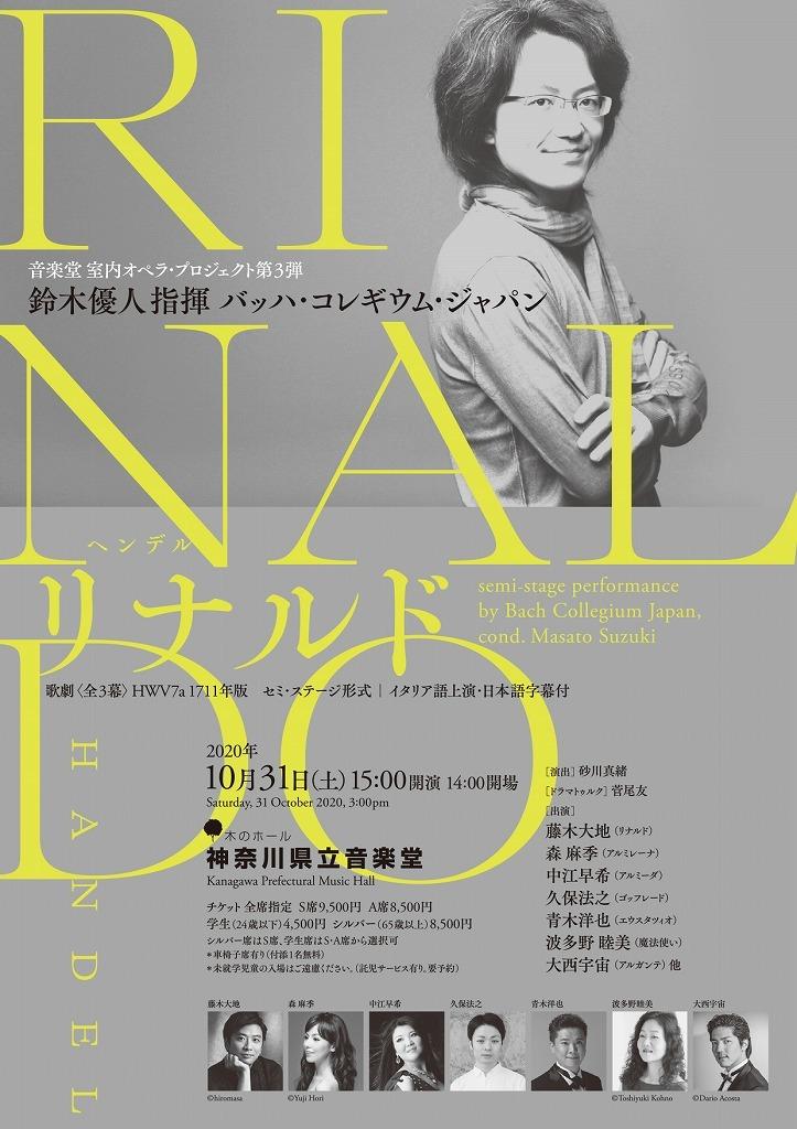 「鈴木優人指揮 バッハ・コレギウム・ジャパン ヘンデル 歌劇『リナルド』」