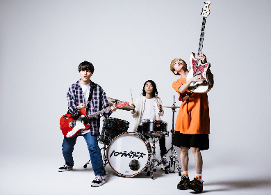 ハンブレッダーズ、2ndフルアルバム『ギター』を11月にリリース決定 新曲「名前」がTVアニメ『ドラゴンクエスト ダイの大冒険』ED曲に