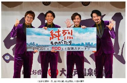 純烈、初主演ドラマ『純烈ものがたり』の撮影を振り返る メンバー後上翔太の芝居に「もうびっくりするぐらいの初々しさ」