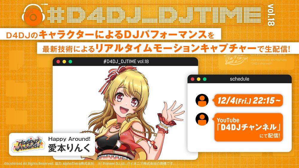 YouTube「D4DJチャンネル」DJプレイ配信番組「#D4DJ_DJTIME vol.18」予告 (c)bushiroad All Rights Reserved.