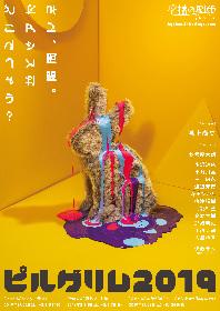 鴻上尚史、第三舞台の衝撃作『ピルグリム』を若手俳優による「虚構の劇団」で再演 客演に秋元龍太朗、伊藤今人