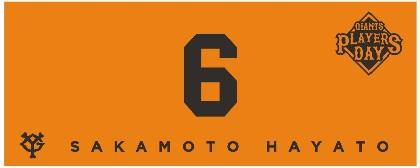 坂本勇人、長野久義、小林誠司など 巨人が8選手のタオル付きチケットを販売
