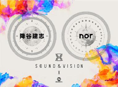 音楽×映像×アートのライブ『SOUND & VISION X』、第1弾は降谷建志×nor