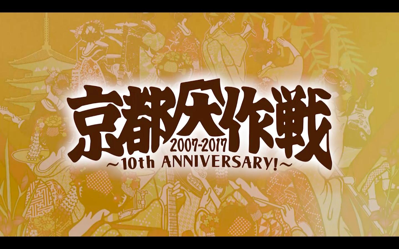 遠藤憲一がナレーション 京都大作戦2007 2017 10th Anniversary