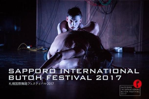 「札幌国際舞踏フェスティバル 2017」ビジュアル