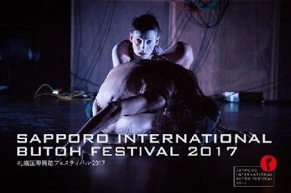 """日本最北から国内外へ""""Butoh""""を発信「札幌国際舞踏フェスティバル」"""