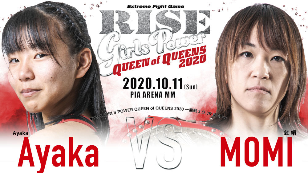 【RISE GIRLS POWER QUEEN of QUEENS 2020 一回戦】Ayaka vs. 紅絹