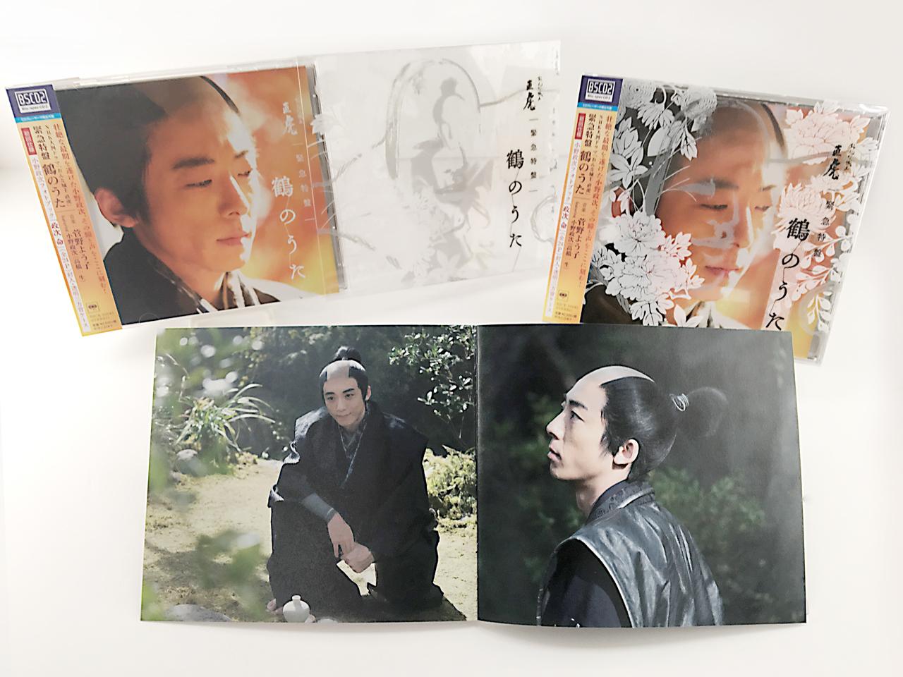 『NHK大河ドラマ「おんな城主 直虎」 緊急特盤 鶴のうた』